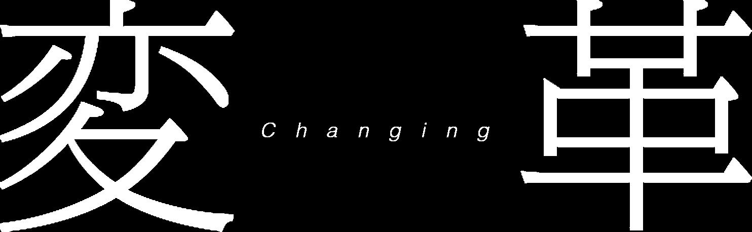 変革 Changing