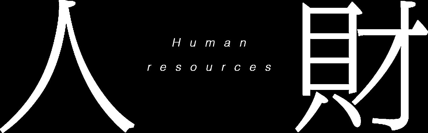 人財 Human resources