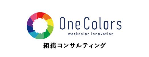 OneColors